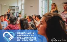 Започва националната програма на AVON и ЕЛА за преодоляване на насилието
