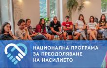 Избрани са 10-те училища за втори етап на Националната програма за преодоляване на насилието
