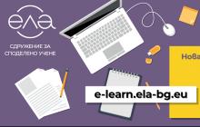 Сдружение за споделено учене ЕЛА пуска новата си обучителна онлайн платформа с безплатен достъп за учителите до 2-ри април