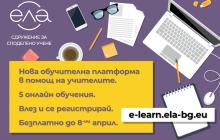Срокът за безплатна регистрация в новата ни онлайн обучителна платформа е удължен до 8 април