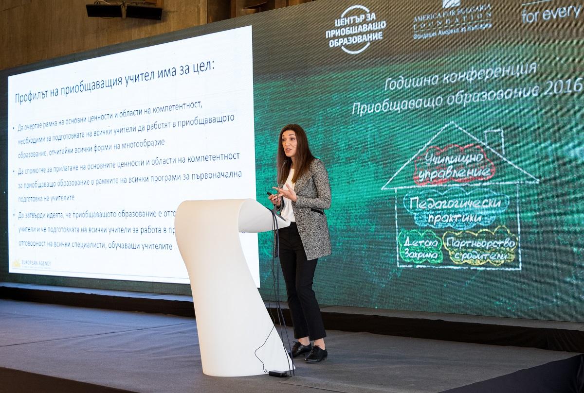 Антула Кефалину, програмен мениджър, Европейска агенция за специални потребности и приобщаващо образование