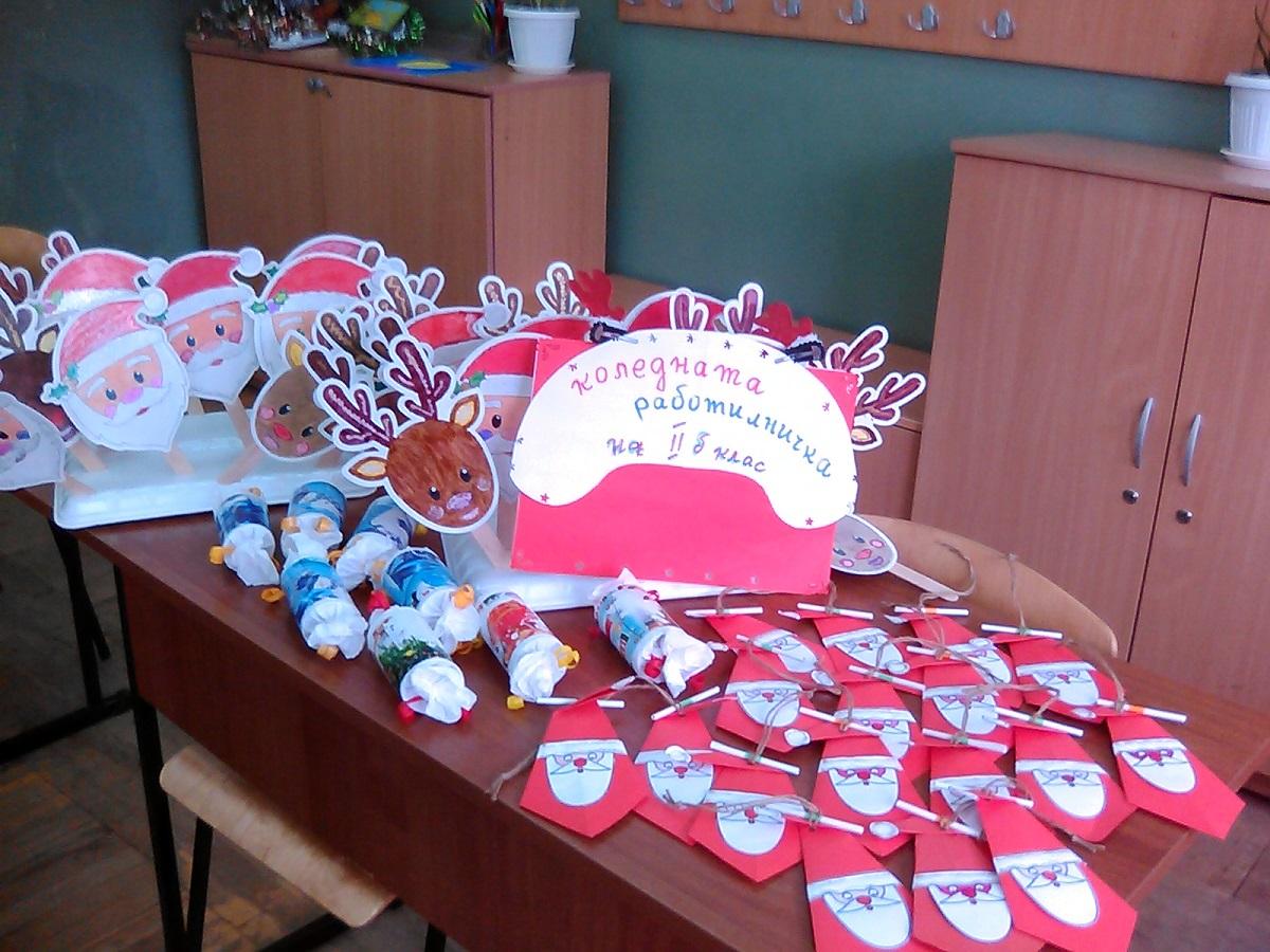 """Г-жа Ананиева и ученици от 2 """"б"""" клас, 104. ОУ """"Захари Стоянов"""", гр. София. """"Решихме да изработим """"Бонбони в бонбон"""", """"Дядо Кледа с късметче"""" и оцветяване на Дядо Коледа и Еленчето му."""""""