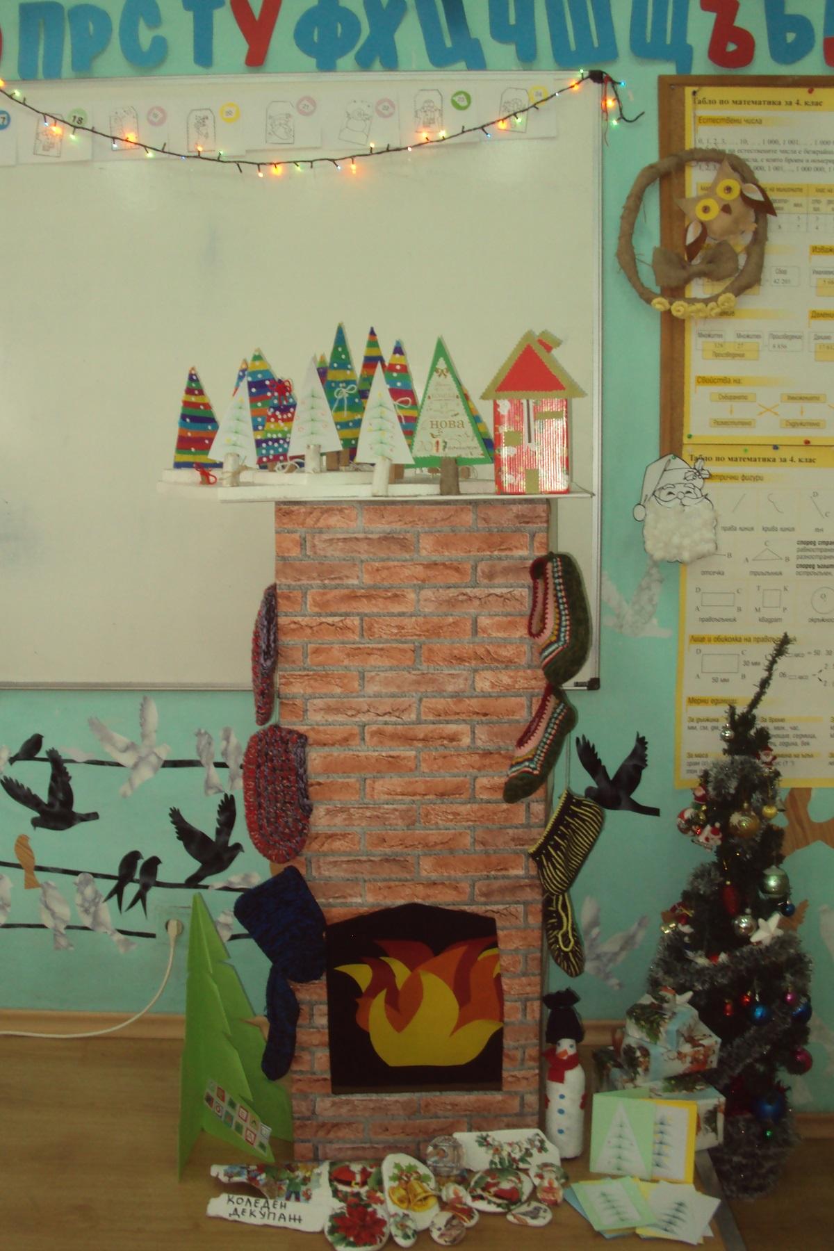 """Г-жа Димитрова и 4 клас, ОУ """"Йордан Йовков"""", гр. Каварна. """"Декември - най-забавният месец на годината"""""""