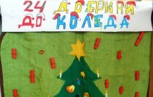 """""""24 добрини до Коледа"""""""