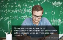 А Вие добър или лош учител сте?