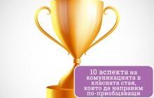 №6. Комуникиране на успехи