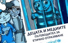 Децата и медиите. Наръчник за етично отразяване