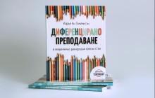 """Ивелина Иванова, учител, за книгата на Каръл Ан Томлинсън """"Диференцирано преподаване"""""""