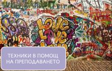 """Техника """"Стена с графити"""". Техники в помощ на преподаването"""