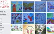"""Детски рисунки и снимки за конкурса """"На крилата на моята мечта"""""""