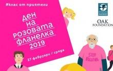 27 февруари - Ден на розовата фланелка 2019