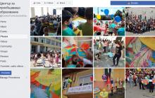 """Снимки от училищните празници """"Крилата на приобщаването"""" 2018"""