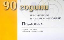 """Приобщаващото образование - тема, на която е посветен брой 8/2018 г. от списание """"Педагогика"""""""