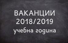 Ваканциите за учебната 2018/2019 година