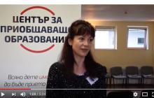 """Учители и директори за онлайн курса """"Запознаване с приобщаващото образование"""""""